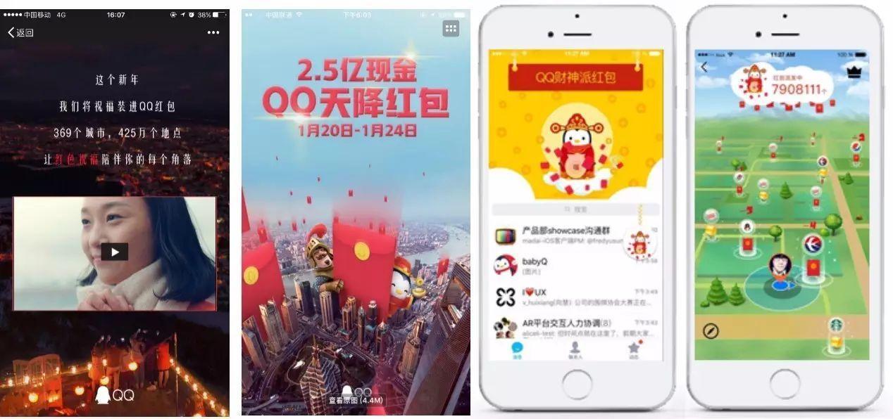 QQ AR红包营销