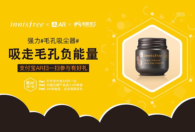 AR化妆品营销方案
