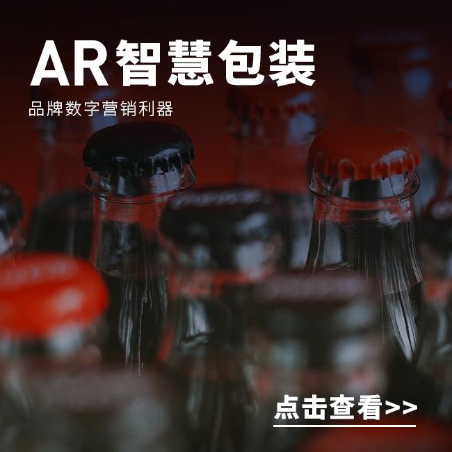 AR智慧包装