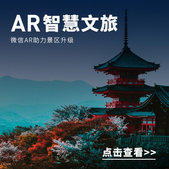 AR智慧文旅