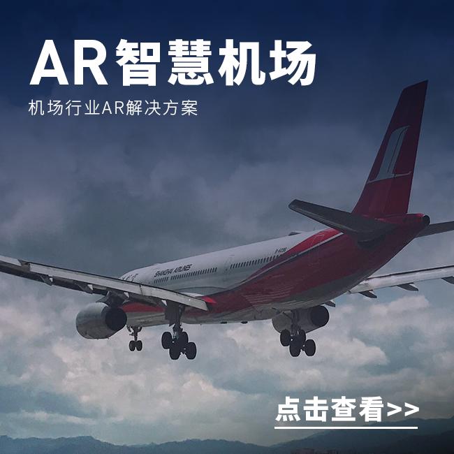AR智慧机场