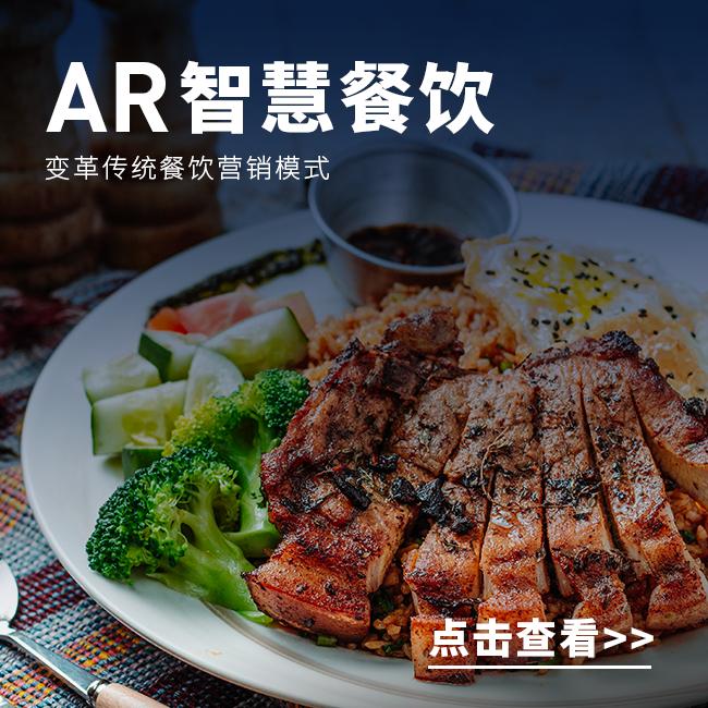 AR智慧餐饮